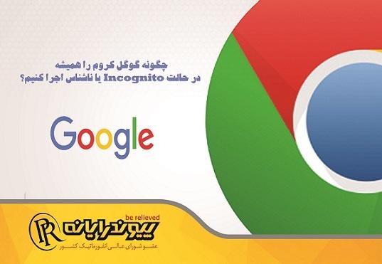 حالت ناشناس در گوگل کروم
